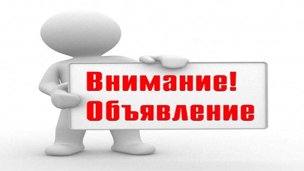 Межрегиональный Интернет-форум