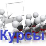 Бесплатный  дистанционный КПК по астрономии