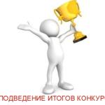 Итоги крупнейшего педагогического конкурса им. А.С. Макаренко