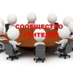 «Мы учителя!» – профессиональное сообщество педагогов