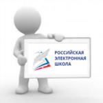 Российская электронная школа. Проект запущен