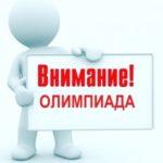 Всероссийская Олимпиада по финансовой грамотности