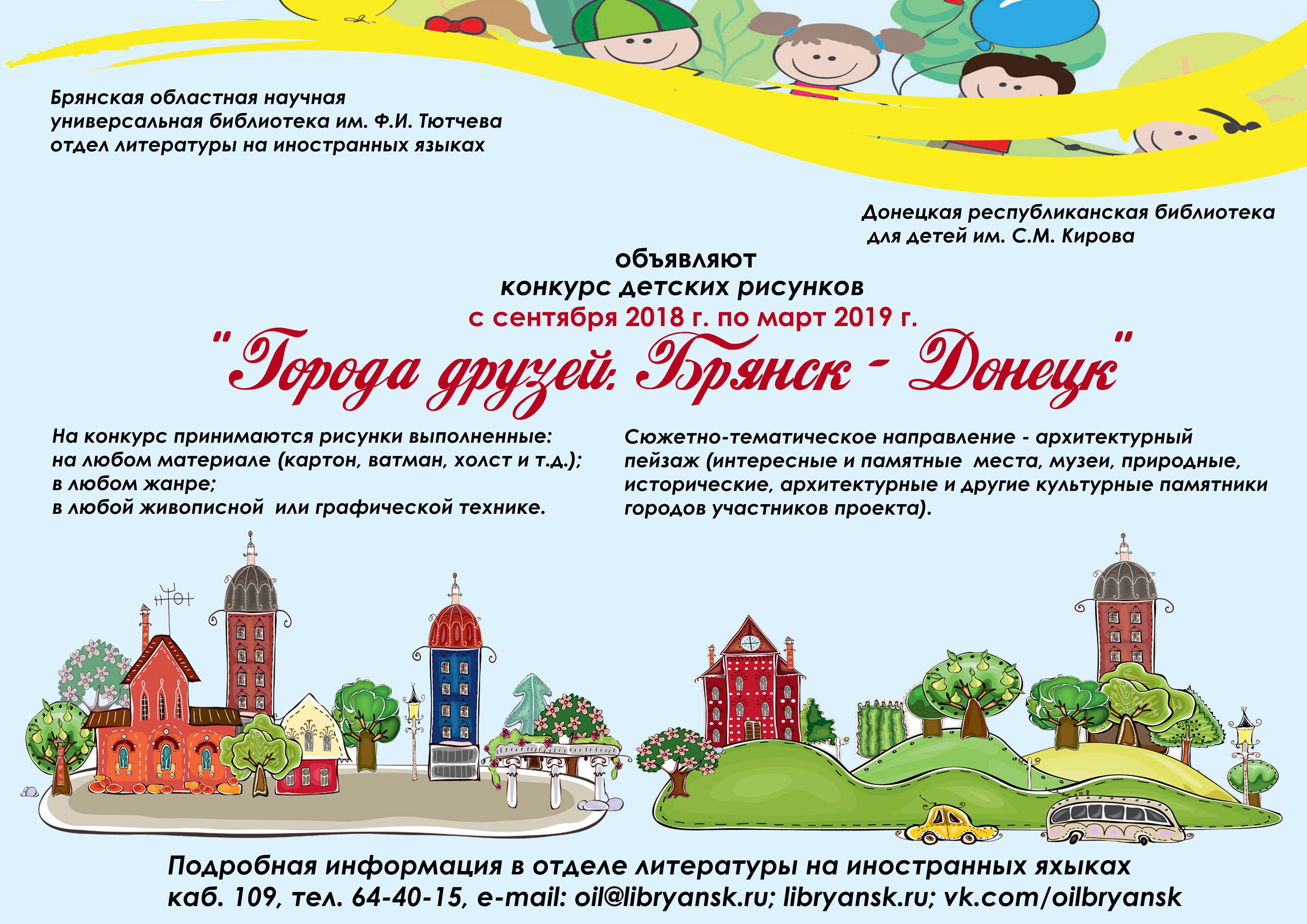 «Города друзей: Брянск - Донецк: Виртуальный альбом детских рисунков»
