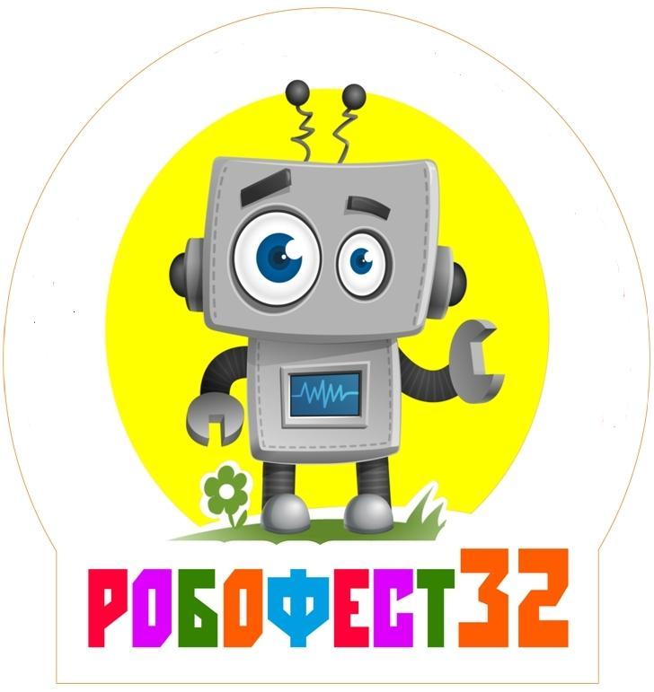Робофест 32