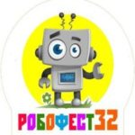 """Городской фестиваль по конструированию робототехнике среди дошкольных образовательных учреждений города Брянска """"Робофест32"""""""
